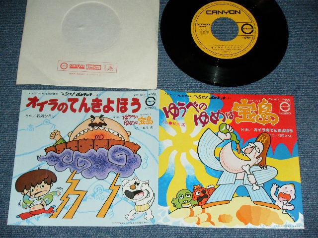Yoshiko Kondo 近藤よし子 - キング子鳩会 - 七色仮面の歌