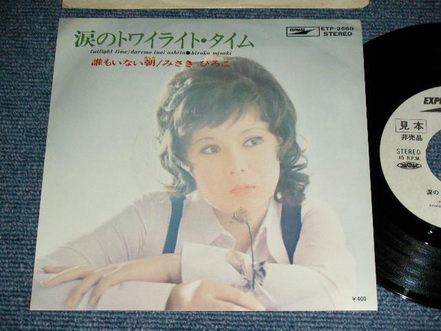 Mikami Kan* 三上寛 - なかなか / 大感情