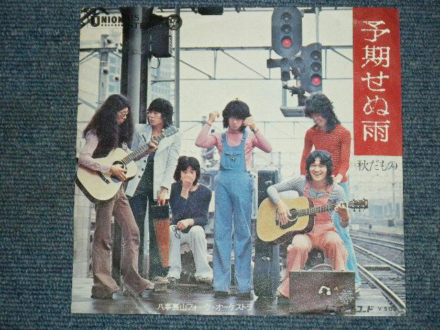 Teichiku Orchestra - Welcome To Tokyo